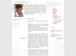Сайт Андрея Юрасова