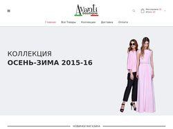 Avanti Boutique - Магазин модной итальянской одежд