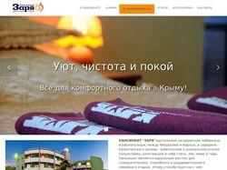 """Пансионат """"Заря"""", Крым"""