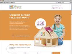 """Сеть детских садов """"Sun School"""""""