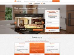 Apstroy, landing page