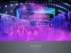 "Агентство ""Арт-Премьер"", landing page"
