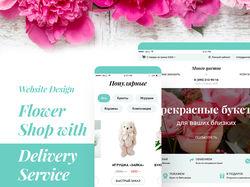 Интернет-магазин цветов. Доставка букетов.
