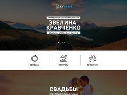 EvCraft - Сайт-портфолио для фотографа
