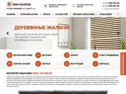 Интернет магазин Жалюзи для дома