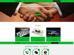 Сайт для фирмы дубликата машинных номеров
