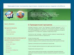Президентская программа подготовки упр. кадров