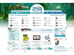 На рыбалку! - интернет-магазин