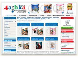 Интернет-магазин - 4ashka.com.ua
