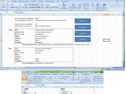 Бланк Укрпочта Ф. 117 + Ф. 115а в MS Excel