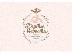 Логотип для свадебного салона «Платье невесты»