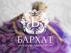 Логотип для салона красоты «БАРХАТ»