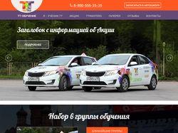 Разработка дизайна сайта для Автошколы ТолкТула