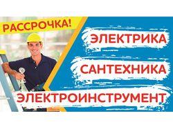 Баннер для наружной рекламы