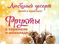 """Флаер для компании """"Фруктовые десерты"""""""