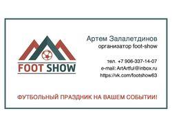 Визитка для организатора футбольных шоу