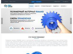 Сайт уникального полимерного материала Римамид