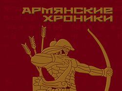 "Обложка книги ""Армянский алфавит"""