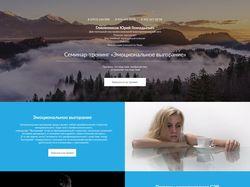 Дизайн сайта психолога Юрия Глинянникова