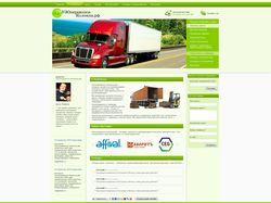Создание сайта по грузоперевозкам