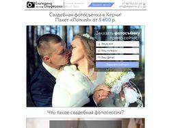 Свадебная фотосъемка в г.Керчь
