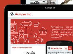 Сайт Автодоктор