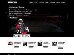 Харьковская академия бокса