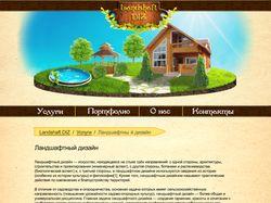 Дизайн сайта ландшафтного дизайна