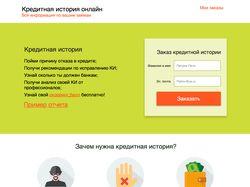 """Сайт """"Кредитная история online"""""""