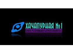 Логотип Хачапурной №1