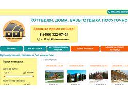 Наполнение сайта аренды недвижимости