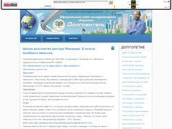 Скопировать страницы с web.archive на сайт СК10