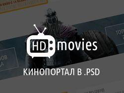 Кинопортал HDmovies