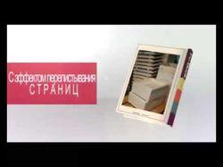 Продающие ролики презентация обзор