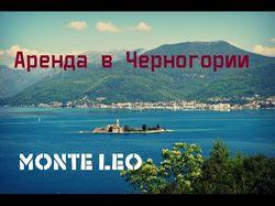Аренда жилья в Черногории [Черногория]