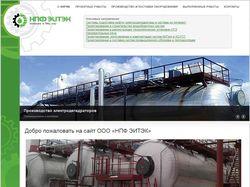 Сайт «Научно-производственная фирма ЭИТЭК»