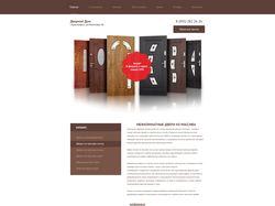 Дизайн сайта  магазина межкомнатных дверей