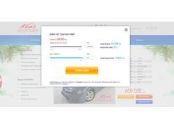 Кредитный калькулятор для автосайта