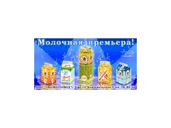 Баннер Уфамолзавод