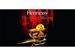 Реклама Hennesy