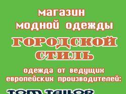 Реклама Городской стиль