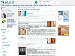Добавление статей на строительный портал