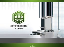 Логотип_Kronne