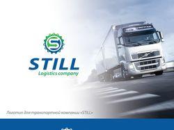 Логотип_STILL