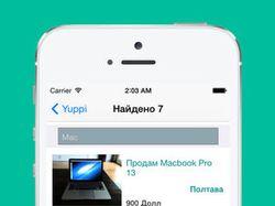Приложение iOS для доски объявлений (аналог авито)
