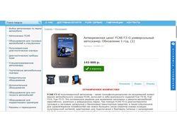Интернет-магазин оборудования для диагностики авто