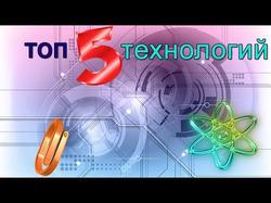 5 инновационных технологий