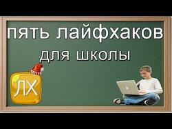 Пять лайфхаков для школы