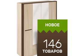Наполнение интернет-магазина: Мебель