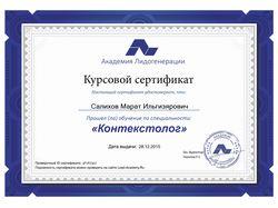 Сертификат на специальность Контекстолог